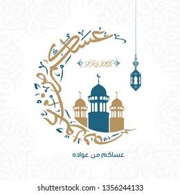 """Eid Mubarak in Arabic Calligraphy greeting card. translate""""I wish you all celebrate it again and again"""" - Vector 1"""