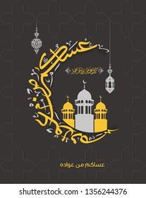"""Eid Mubarak in Arabic Calligraphy greeting card. translate""""I wish you all celebrate it again and again"""" - Vector 2"""