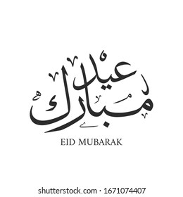 Eid Mubarak Arabic Calligraphy greeting in black color. isolated in white background. related to eid al fitr and eid al adha