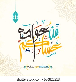 Eid Mubarak in Arabic Calligraphy greeting card