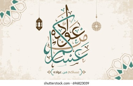 Eid Mubarak in Arabic Calligraphy greeting card 4