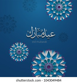 Eid mubarak arabic calligraphy means celebration and blessed. Suitable for Ramadan greetings design.