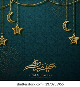 Eid mubarak arabic calligraphy means happy holiday with hanging lanterns on dark green background
