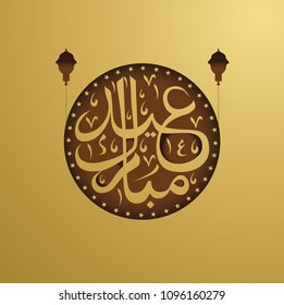 Eid Mubarak with arabic calligraphy on gold background for Eid Celebrations greeting cards