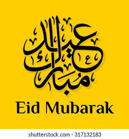 Eid Mubarak with arabic calligraphy on yellow background for Eid Celebrations greeting cards