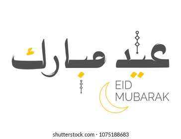 Eid Mubarak Arabic Calligraphy. Vector Text. Happy Ramadhan Islamic Holiday Lettering. Greeting Card for Holy Month Ramadan. Traditional Vector Ramazan Logo. Abstract Background. Isolated.