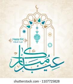 Eid Mubarak in Arabic Islamic Calligraphy. Greeting Card