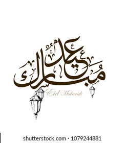 'Eid Mubarak' arabic islamic vector typography with white background - Translation of text 'Eid Mubarak' islamic celebration