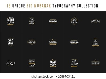 Eid Mubarak arabic islamic vector typography with Black background - Translation of text 'Eid Fitr and eid adha mubarak ' islamic celebration