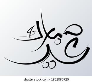 """Eid Mubarak. Arabic stylish writing. Translation: """"Happy Eid and Eid Greeting""""."""