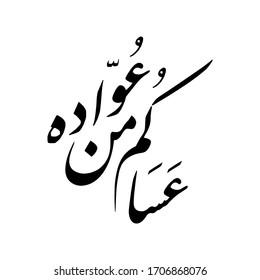 'eid mubarak, asakum min uwwadih' arabic islamic greeting design inspiration, meaning 'happy feast day', vector typography with white background, vector illustration