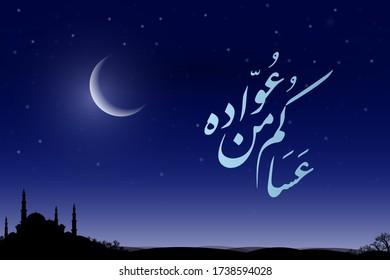 'eid mubarak, asakum min uwwadih' arabic islamic greeting design inspiration, meaning 'happy feast day', vector illustration