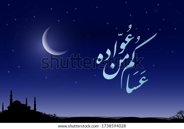 Eid Mubarak Asakum Min Uwwadih Arabic Stock Vector Royalty Free 1738594028