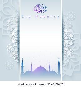Eid mubarak background greeting card with arabic pattern islamic calligraphy - Translation of text : Eid Mubarak - Blessed festival