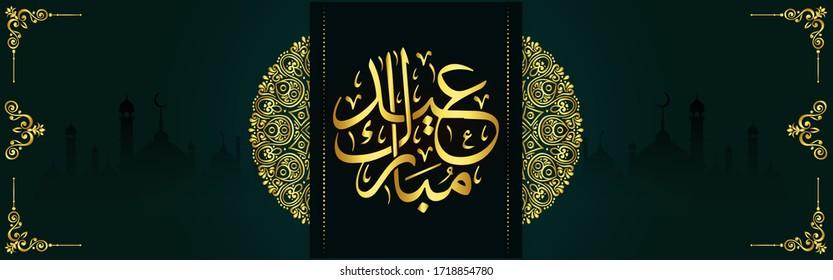 eid mubarak banner stating happy eid mubarak in golden arabic calligraphy design, for islamic festival. Royal gold & green background & traditional greeting for eid ul fitr or eid ul adha with mosques