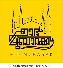 Eid Malayalam Greetings Images Stock Photos Vectors Shutterstock