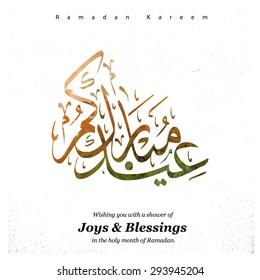 'Eid Mubarak' (Blessed Festival) in arabic calligraphy