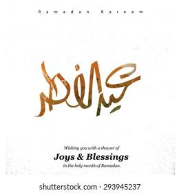 'Eid Mubarak' (Blessed Festival) in arabic calligraphy - Shutterstock ID 293945237