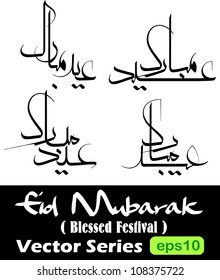 'Eid Mubarak' (Blessed Festival) in iranian moalla farisi arabic calligraphy style which is a traditional Muslim greeting during the festivals of Eid ul-Adha and Eid-Fitr.