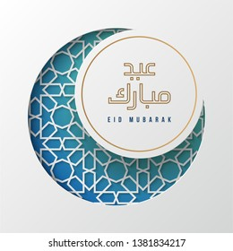 Eid Mubarak with Blue Crescent Moon and Islamic Ornament