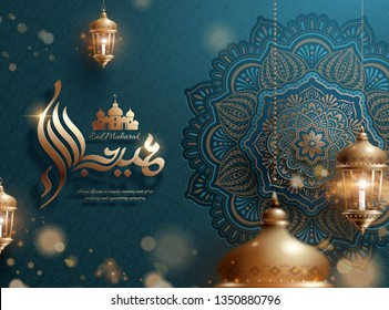 Eid Mubarak calligraphy with beautiful arabesque pattern and hanging lanterns, happy holiday written in arabic words