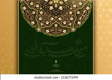 Eid Mubarak calligraphy design with arabesque pattern on green background