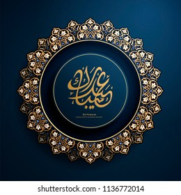 Eid Mubarak calligraphy design with arabesque frame on blue background