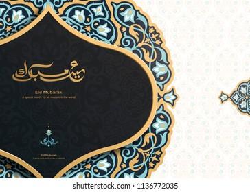 Eid Mubarak calligraphy design with arabesque pattern on white background