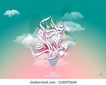 Eid Mubarak Calligraphy design. Fantasy with clouds, Eid mubarak premium script calligraphy for Adha / Fitr. translated: blessed eid.