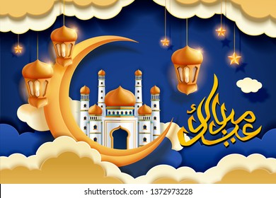 Eid Mubarak calligraphy design with lanterns and mosque upon the sky, Happy holiday written in arabic words - Shutterstock ID 1372973228