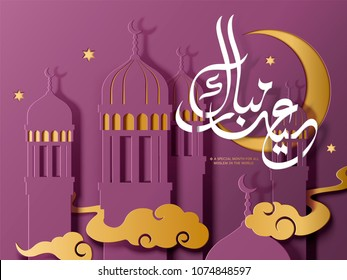 Eid Mubarak calligraphy design on paper art purple mosque with golden color moon and clouds