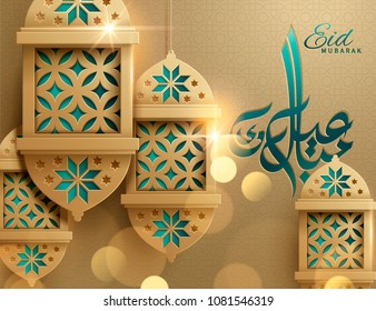 Eid Mubarak calligraphy with exquisite paper cut lanterns on golden background