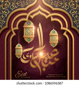 Eid Mubarak calligraphy with exquisite paper cut lanterns hanging on arch shape design on burgundy background