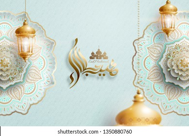 Eid Mubarak calligraphy with floral beautiful arabesque pattern and hanging lanterns