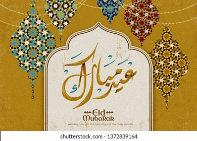 Eid Mubarak calligraphy means happy holiday, geometric arabesque fanoos decorations