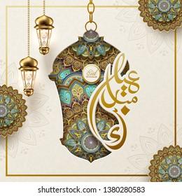 Eid mubarak calligraphy means happy holiday with arabesque lanterns