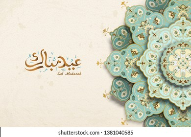 Eid mubarak calligraphy means happy holiday with light turquoise arabesque floral pattern