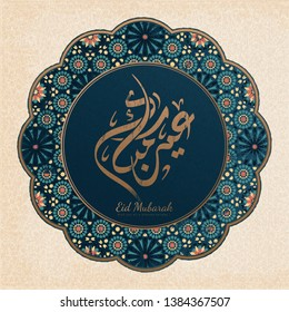 Eid Mubarak calligraphy means happy holiday with beautiful blue arabesque flowers on beige background