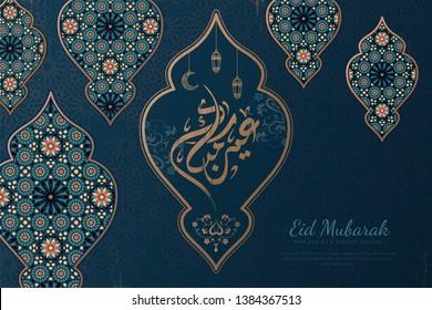 Eid Mubarak calligraphy means happy holiday with beautiful blue arabesque lanterns