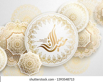 Eid Mubarak calligraphy means happy holiday on arabesque floral background in gold and white tone