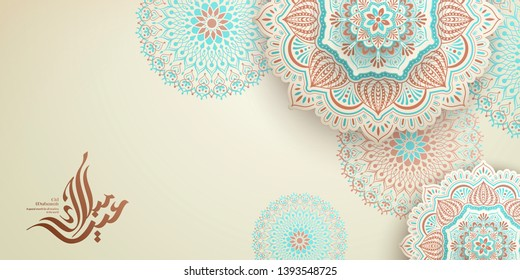 Eid Mubarak calligraphy means happy holiday with floral arabesque patterns