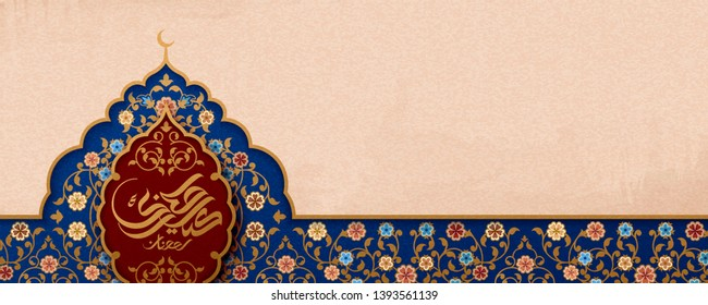Eid Mubarak calligraphy means happy holiday with arabesque flowers pattern in onion dome on beige banner