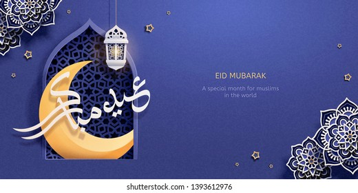Eid Mubarak calligraphy means happy holiday with crescent on purple background
