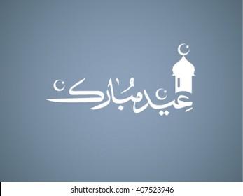 Eid Mubarak Urdu Calligraphy Images Stock Photos Vectors Shutterstock