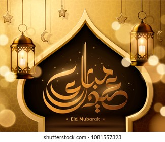 Eid Mubarak calligraphy on onion dome shape with lanterns, stars and moon hanging in the air, golden color