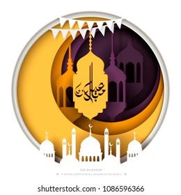 Eid Mubarak calligraphy paper art design with crescent, lantern and mosque