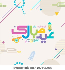 Eid Mubarak calligraphy with seamless pattern background