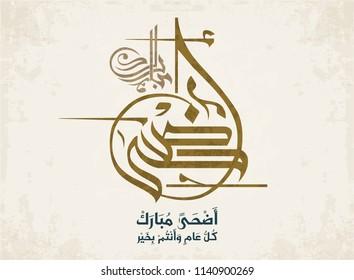 Eid mubarak calligraphy. Translated: blessed Eid. Eid Adha & Eid Fitr Greeting Calligraphy in Islamic Art Free hand Style.