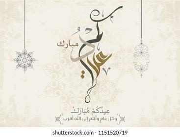 Free Eid Mubarak Images Stock Photos Vectors Shutterstock