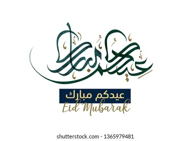 Eid Mubarak calligraphy type written in a glowing crescent made of stars. creative golden calligraphy Arabic type for eid. Translated: we wish you a blessed Eid.